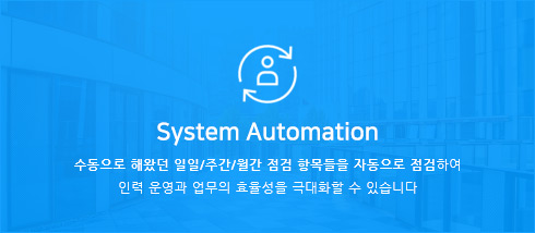 SystemAutomation